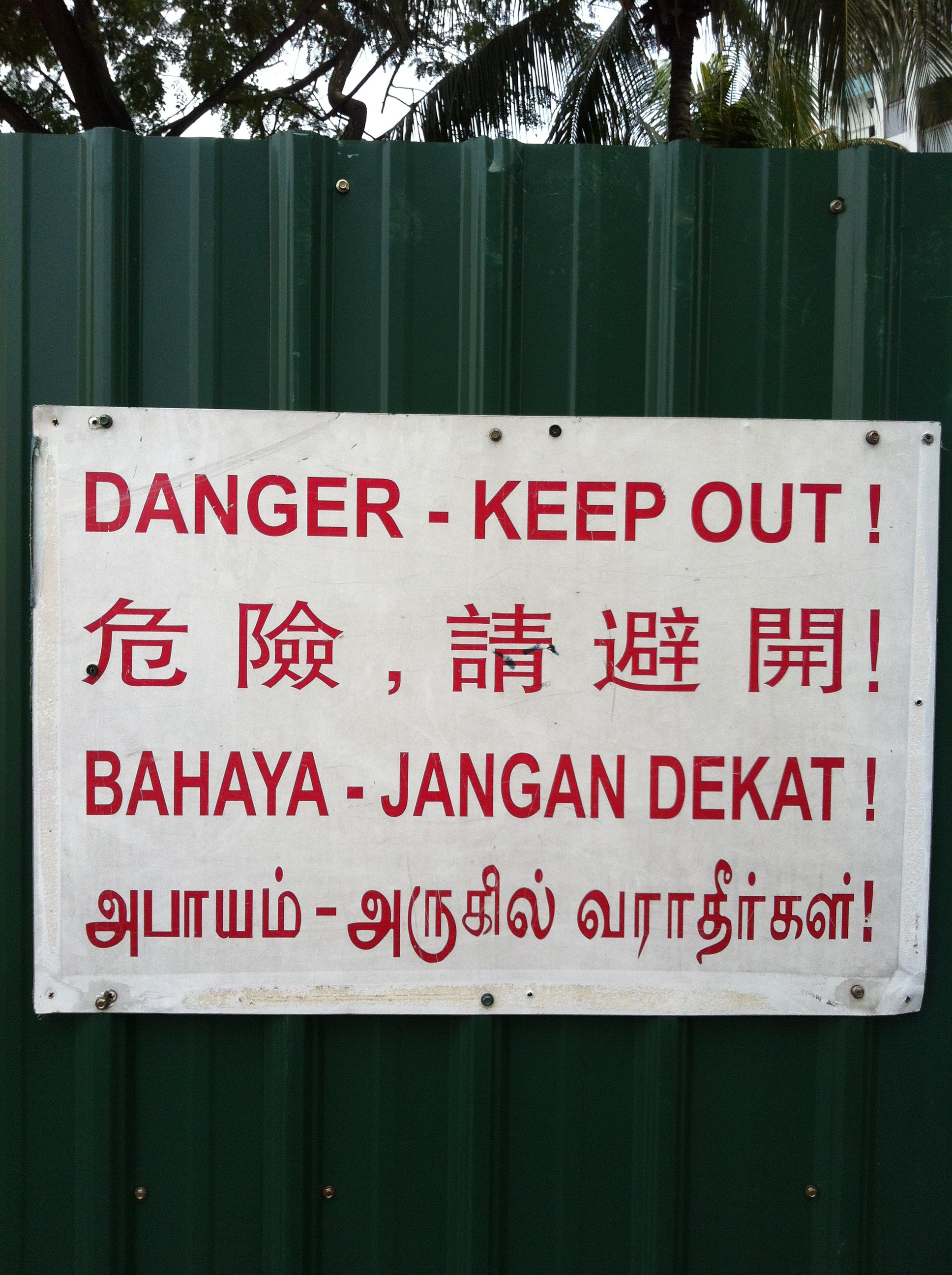 danger keep out sign 3 languages