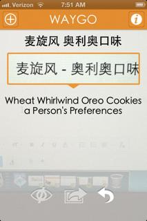 orea mcflurry chinese translation